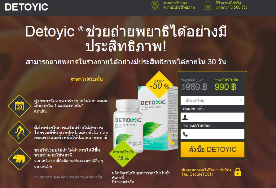 Detoyic