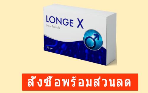 Longex buy