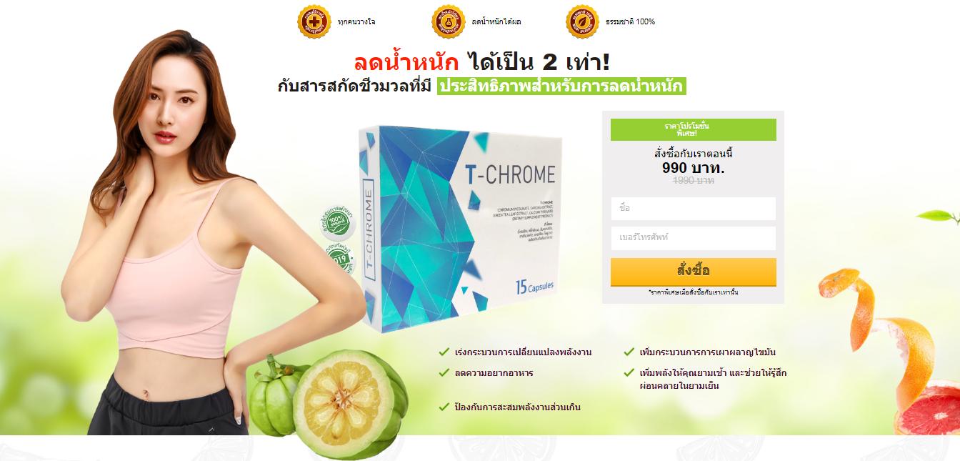 T- Chrome