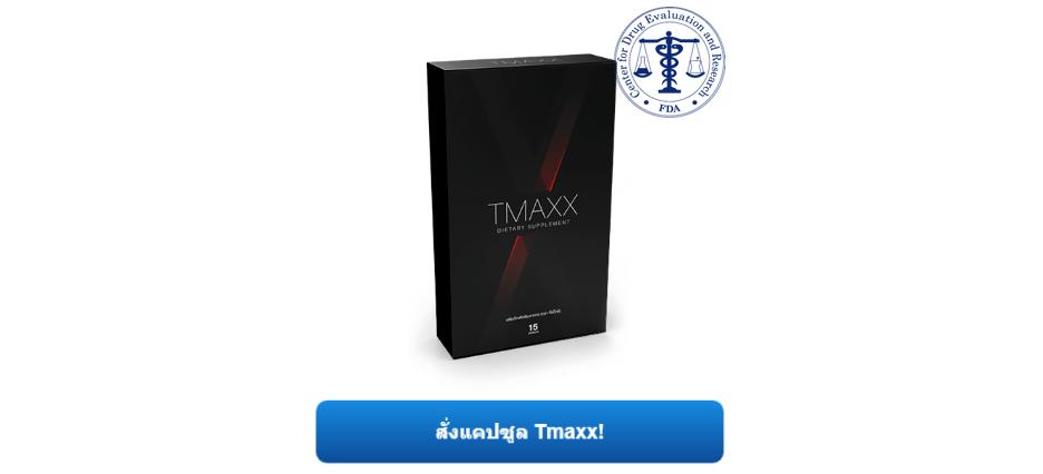 Tmaxx เสริม